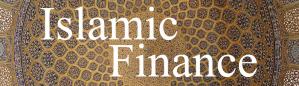 การเงินอิสลาม (ISLAMIC FINANCE)