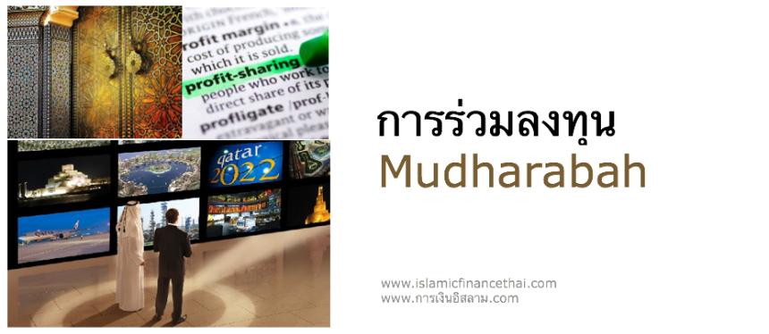 มุฎอเราะบะห์ (Mudarabah: การร่วมลงทุน)