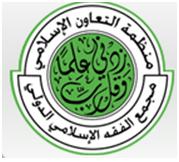 (Arabic: مجمع الفقه الاسلامي الدولي)