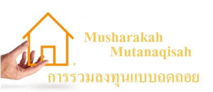 Musharakah Mutanaqisah2